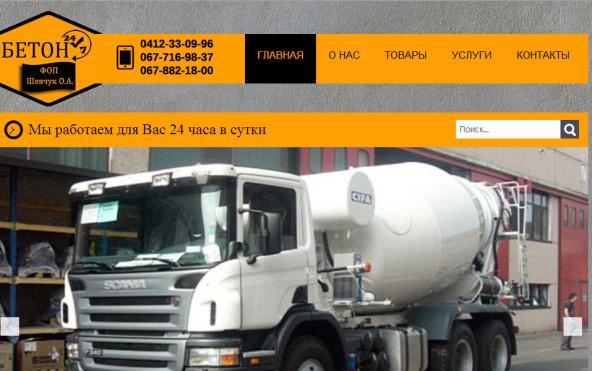 Пример сайта - Бетон